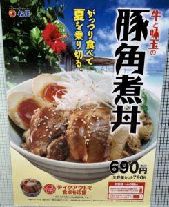 牛と味玉の豚角煮丼690円(みそ汁付)