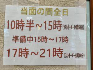 杉田本店の営業時間
