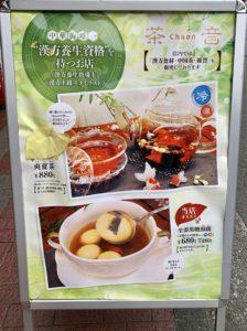 中華街で唯一漢方養生資格を持つお店