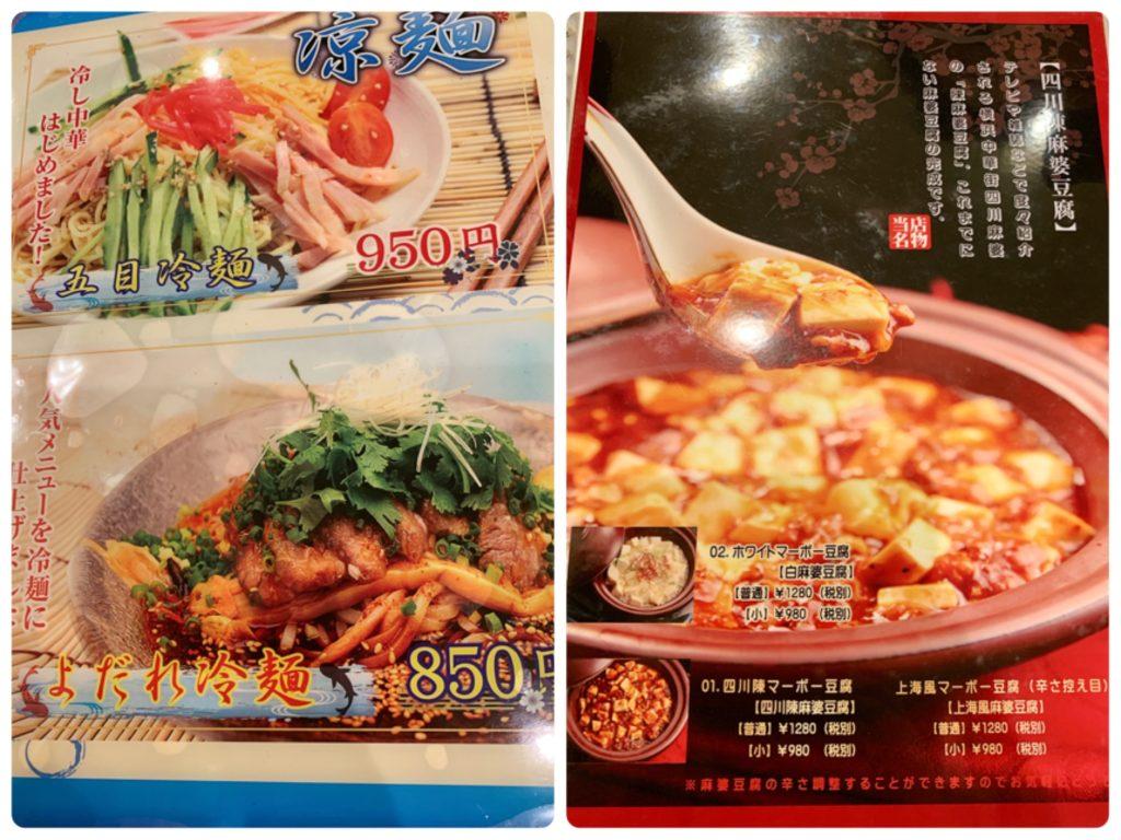 季節限定メニュー、麻婆豆腐メニュー。