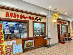 スタミナカレーの店バーグ杉田本店