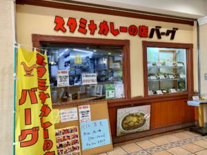 今回はスタミナカレーの店バーグの杉田本店へ行ってきました。