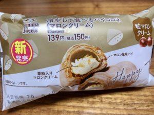値段は税込150円(税抜139円)。