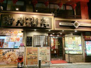謝朋酒樓は本格的な四川料理が楽しめるお店
