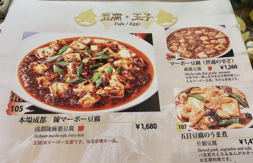 豆腐・玉子のメニュー