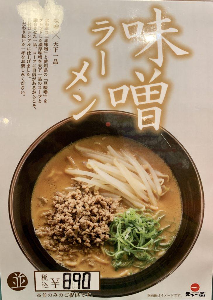 北海道の赤味噌と愛知県の豆味噌の2種の味噌をブレンドした濃厚味噌を天下一品のスープと融合させた味噌ラーメン。