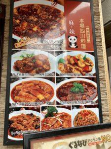 熊猫飯店は四川出身の料理長をはじめ熟練の腕前を持つシェフが本場の四川料理を作っています。