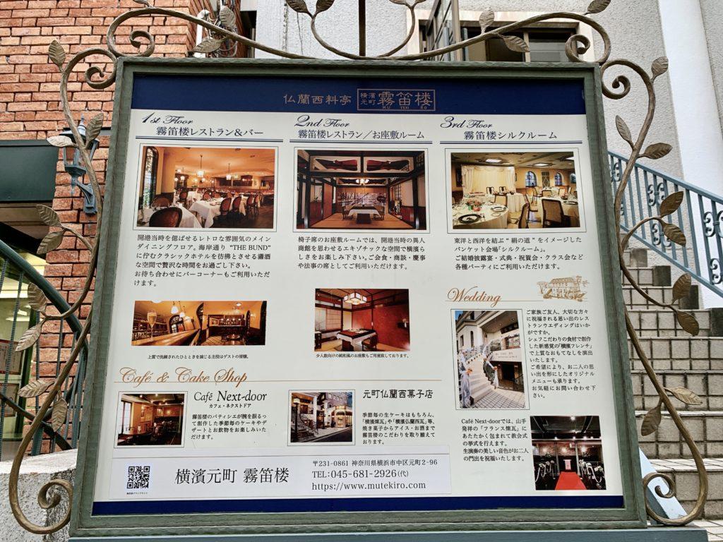 1階はクラシックなホテルのラウンジのようなレストラン&バー。 2階はオリエンタルな雰囲気を味わえるお座敷ルーム。 3階は、東洋と西洋を結ぶシルクロードをイメージしたバンケット会場のシルクルームで、結婚披露宴などで利用できます。