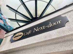 Café Next-door(カフェ・ネクストドア)では店内でケーキや飲み物を楽しめます。このカフェは赤煉瓦をモチーフにした隠れ家カフェで、アンティークな空間でティータイムを楽しめます。