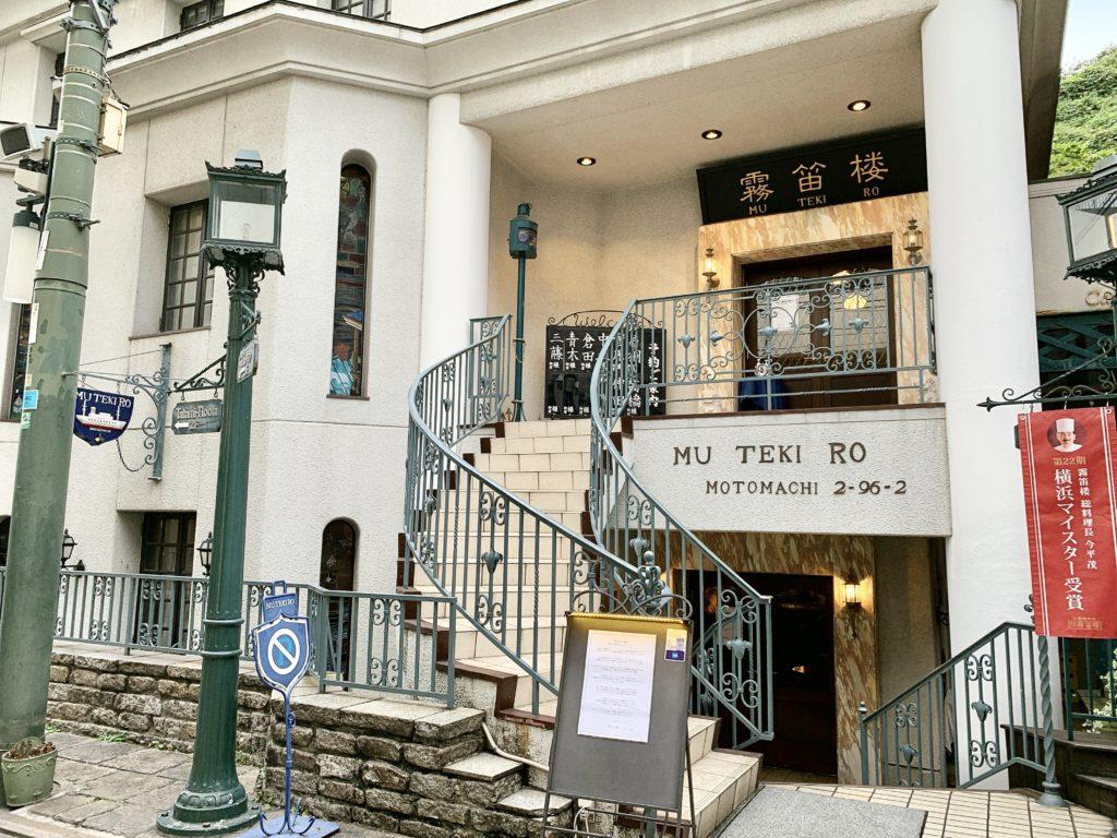 横浜元町にある仏蘭西料亭横濱元町霧笛楼は1981年開業のフレンチレストランです。