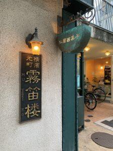 元町仏蘭西菓子店では、霧笛楼定番商品「横濱煉瓦」や焼き菓子、ケーキなどを購入できます。