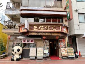 横浜中華街にある熊猫飯店(パンダハンテン)。 目印はお店の前の大きなパンダの置物。