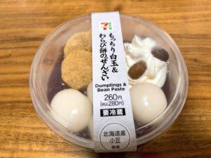 【セブン】もっちり白玉&わらび餅のぜんざい 商品情報