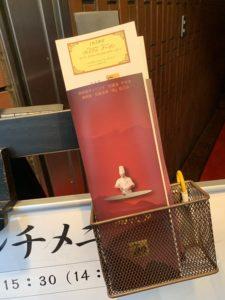 知喜多亭が入っているビルの入り口のメニューボードにクーポン付きのパンフレットが設置されています。