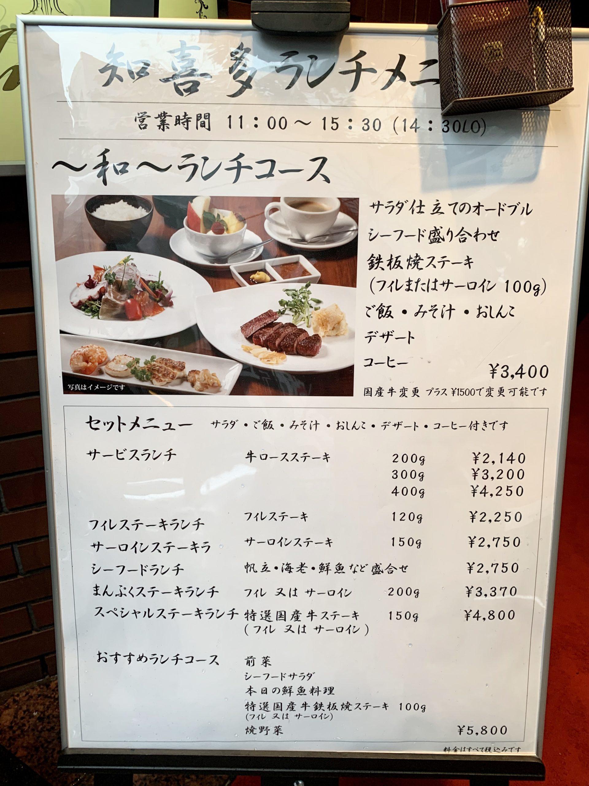 知喜多亭 和ではコース形式で鉄板焼きランチを楽しめます。