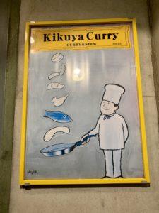 KikuyaCurry(キクヤカリー)は人気で行列必至のお店。