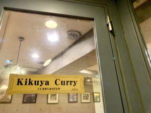 【横浜野毛】KikuyaCurry(キクヤカリー)店舗詳細