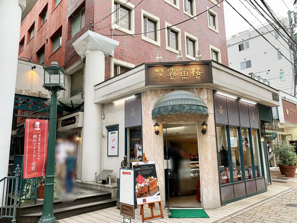 【横浜元町】Café Next-door(カフェ・ネクストドア)店舗詳細