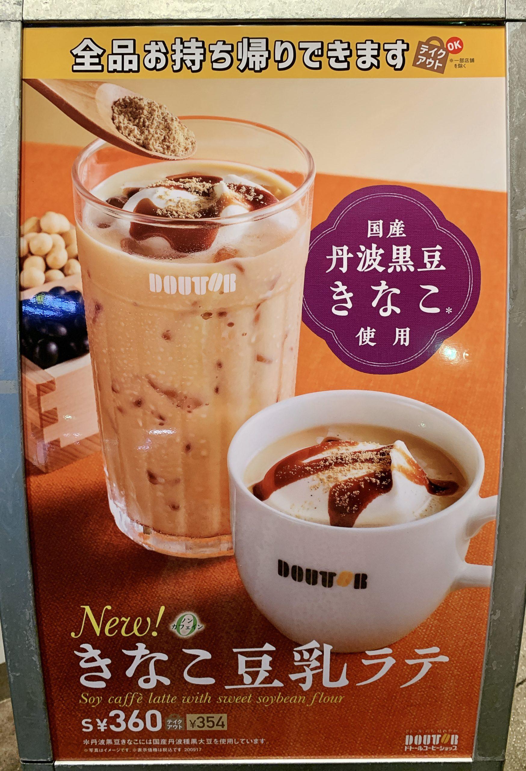 今回の新商品きなこ豆乳ラテはノンカフェインラテ。