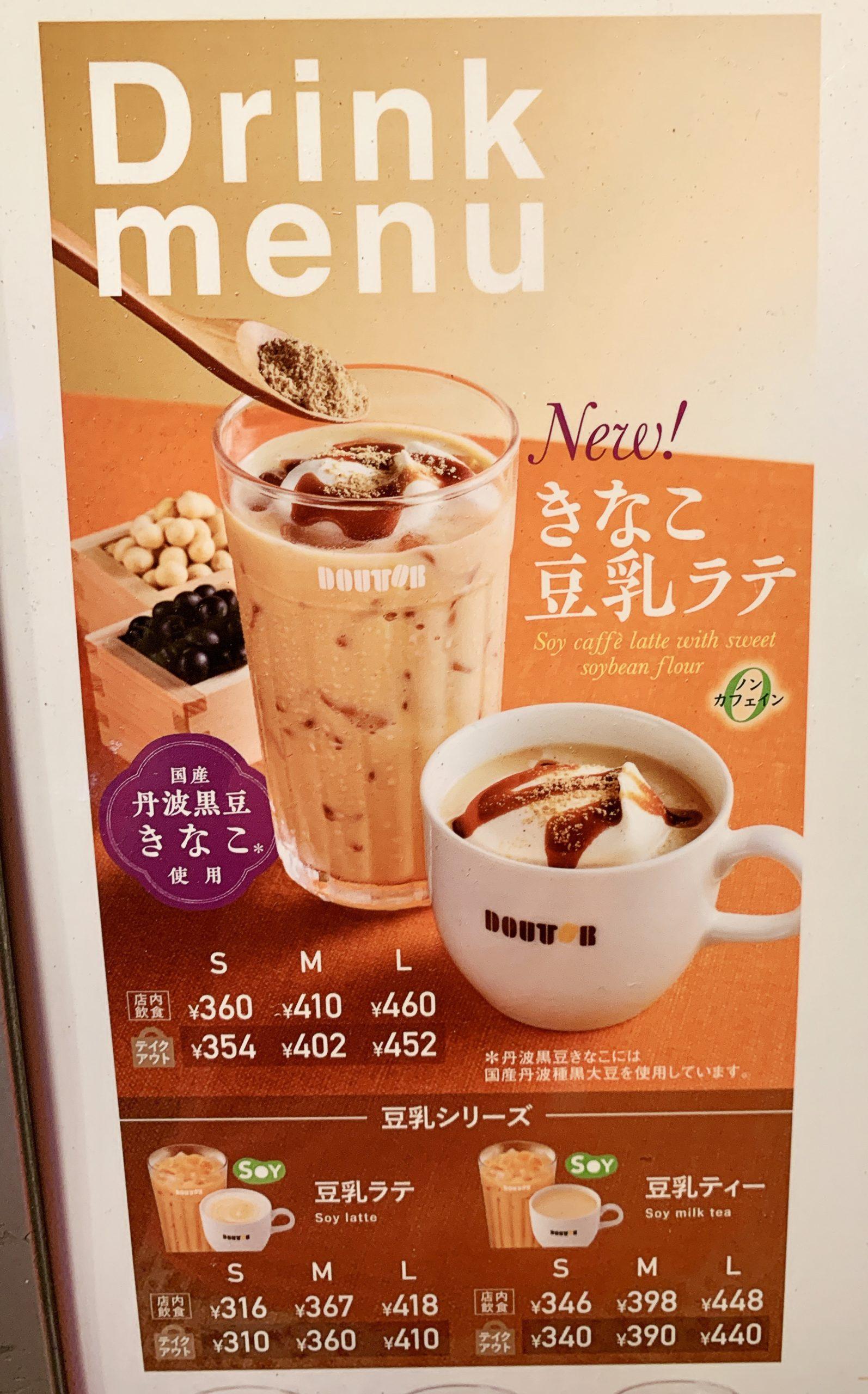 2020年9月17日(木)よりきなこ豆乳ラテが新発売されました。
