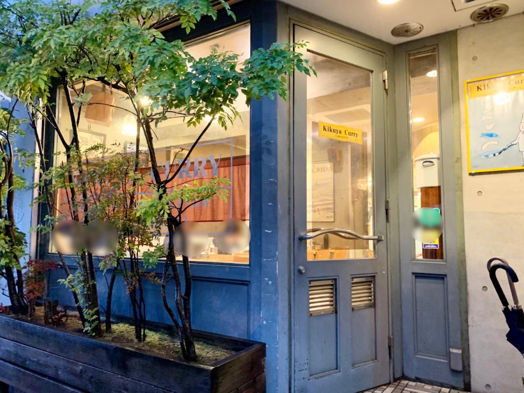 野毛の美味しいスープカレーのお店を教えてもらったので行ってきました!お店の名前はKikuyaCurry(キクヤカリー)。