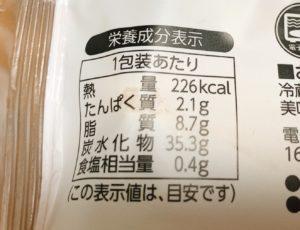 栄養成分、カロリーは226kcal。