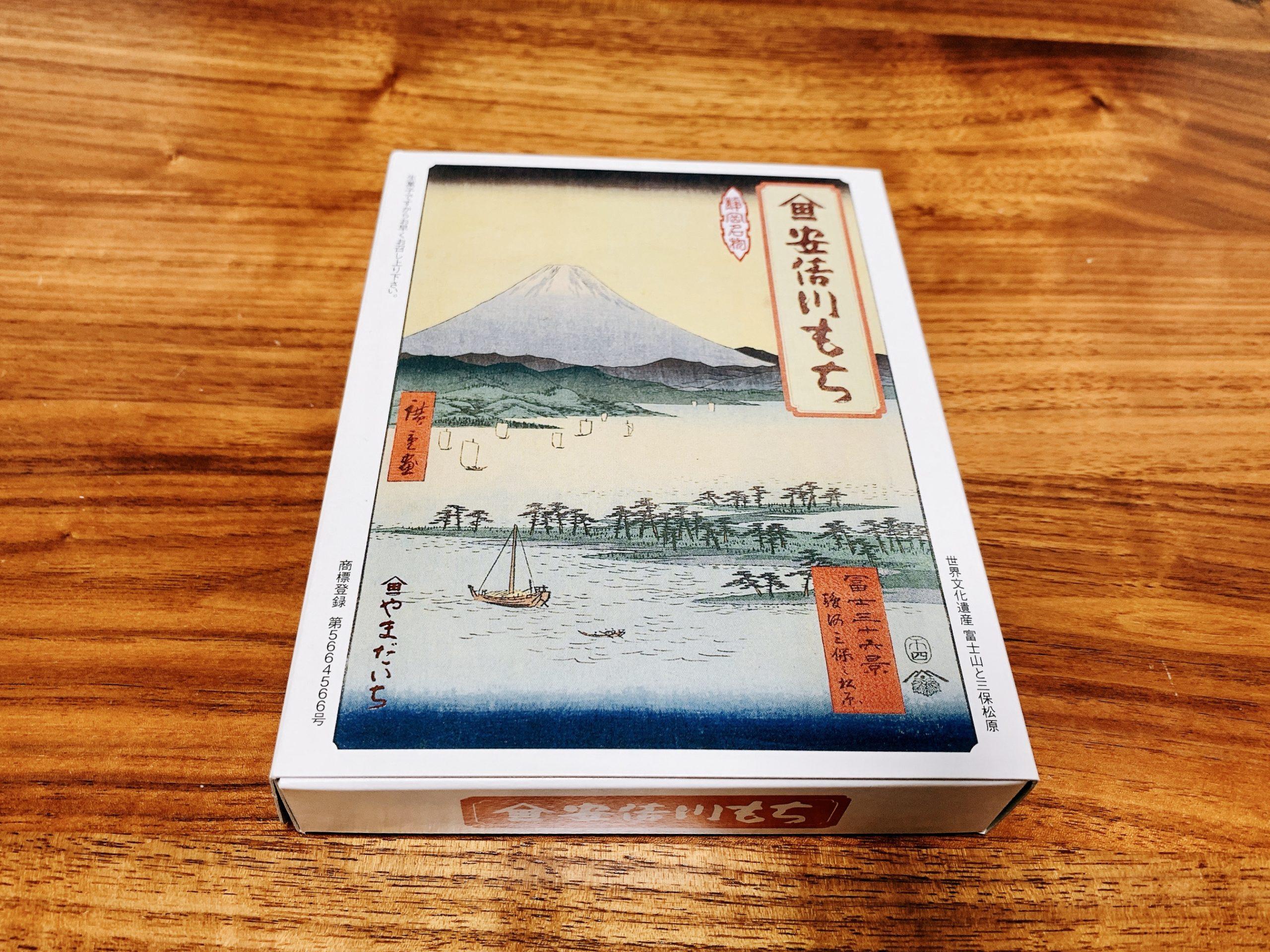 静岡銘菓と言ったら安倍川もち。 今回はやまだいちの安倍川もちを食べてみました。