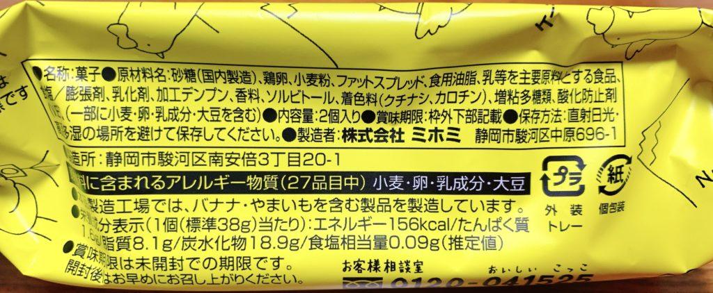 カロリーは1個あたり156kcal。小振りなのでカロリーも低めですね。