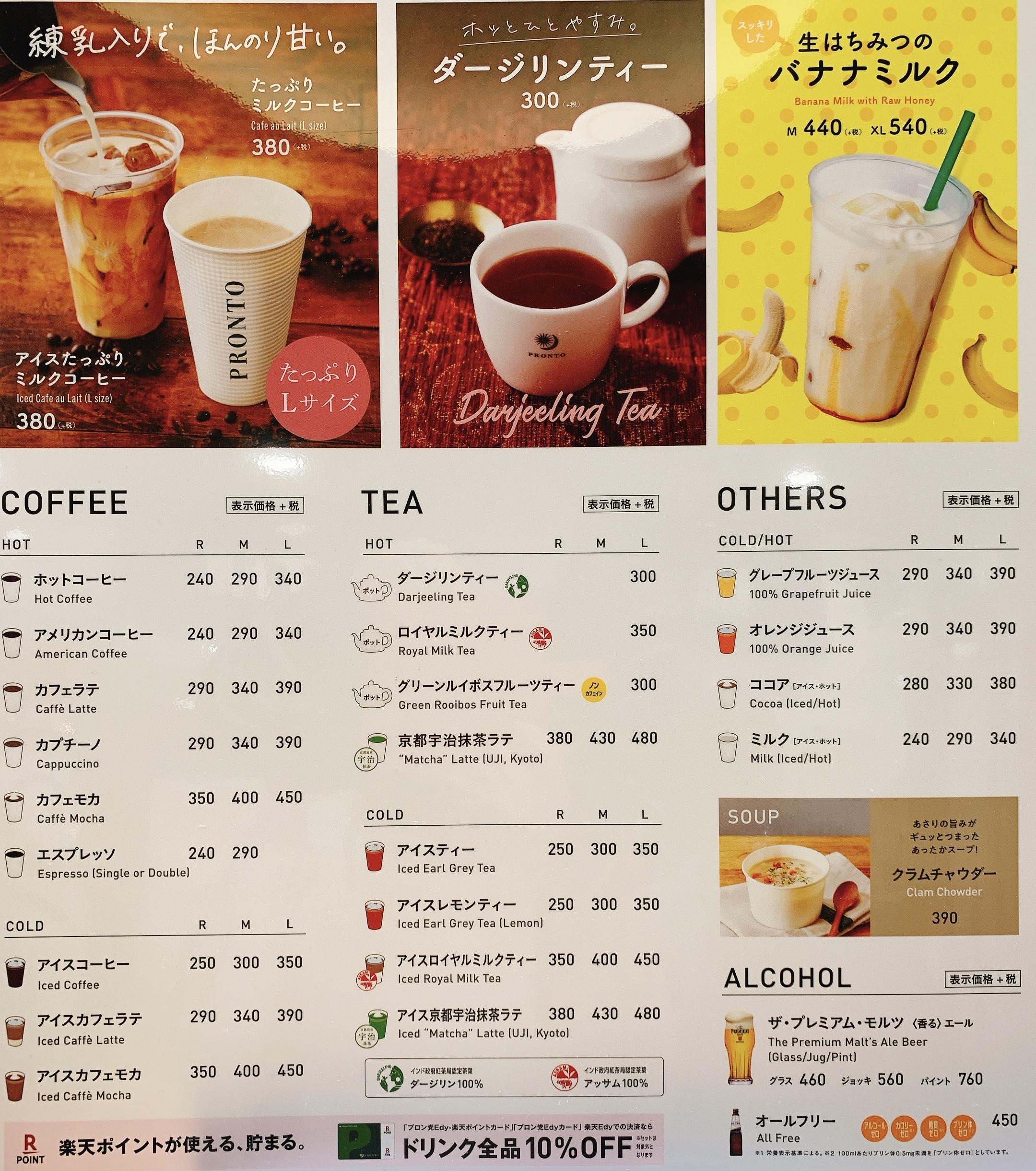 プロントはホットコーヒーのレギュラーサイズが240円(税抜)と意外とリーズナブルな価格帯の商品が多いです。