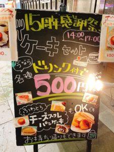 今回訪れたプロントでは15周年感謝祭でケーキセットが500円(税抜)