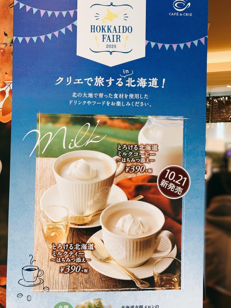 「クリエで旅する in 北海道」として、カフェドクリエでは雄大な北の大地で育った食材を使用したドリンクやフードが販売されています。