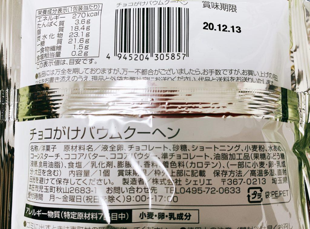 原材料・栄養成分一覧、カロリーは270kcal。