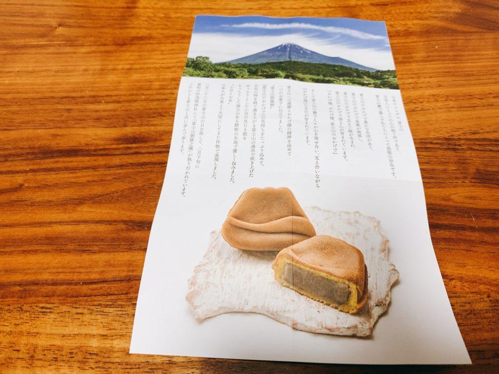 田子の月は昭和27年に創業、今川焼を屋台で売り始めたのが最初です。富士山の麓で70年余りもお菓子作りをしている田子の月では、富士山の形をしたお菓子もいくつか出していてお土産に最適です。