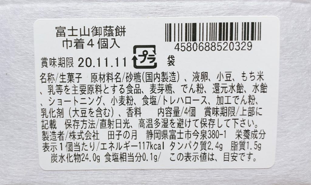 原材料・栄養成分一覧、1個あたりのカロリーは117kcal。