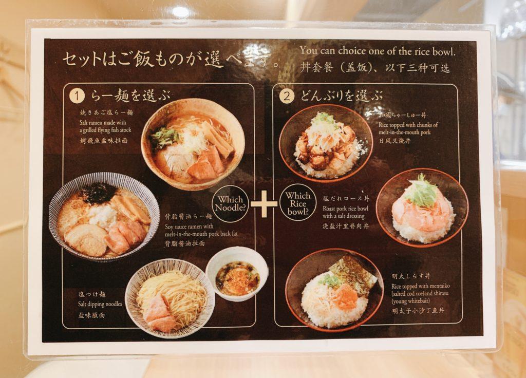 らー麺たかはしのセットメニュー