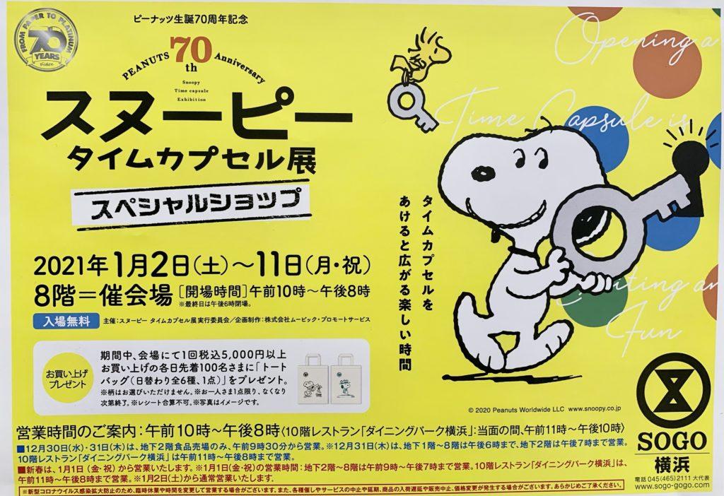 【そごう横浜】スヌーピー タイムカプセル展