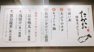 博多天ぷら たかおの特徴