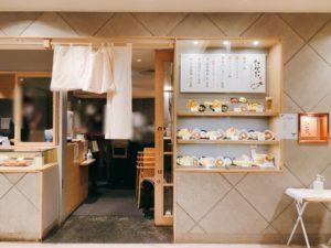 博多天ぷら たかお 店舗詳細