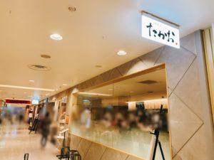 博多天ぷらたかおのジョイナス横浜店