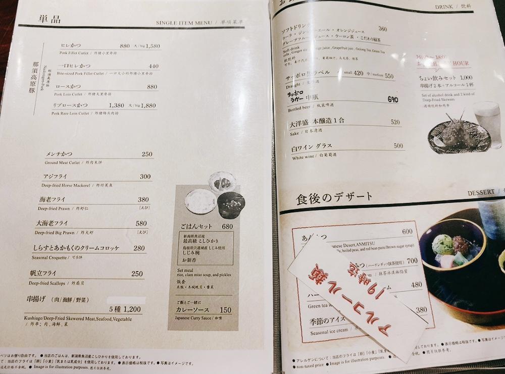 【鎌倉かつ亭】あら珠 総本店のメニュー