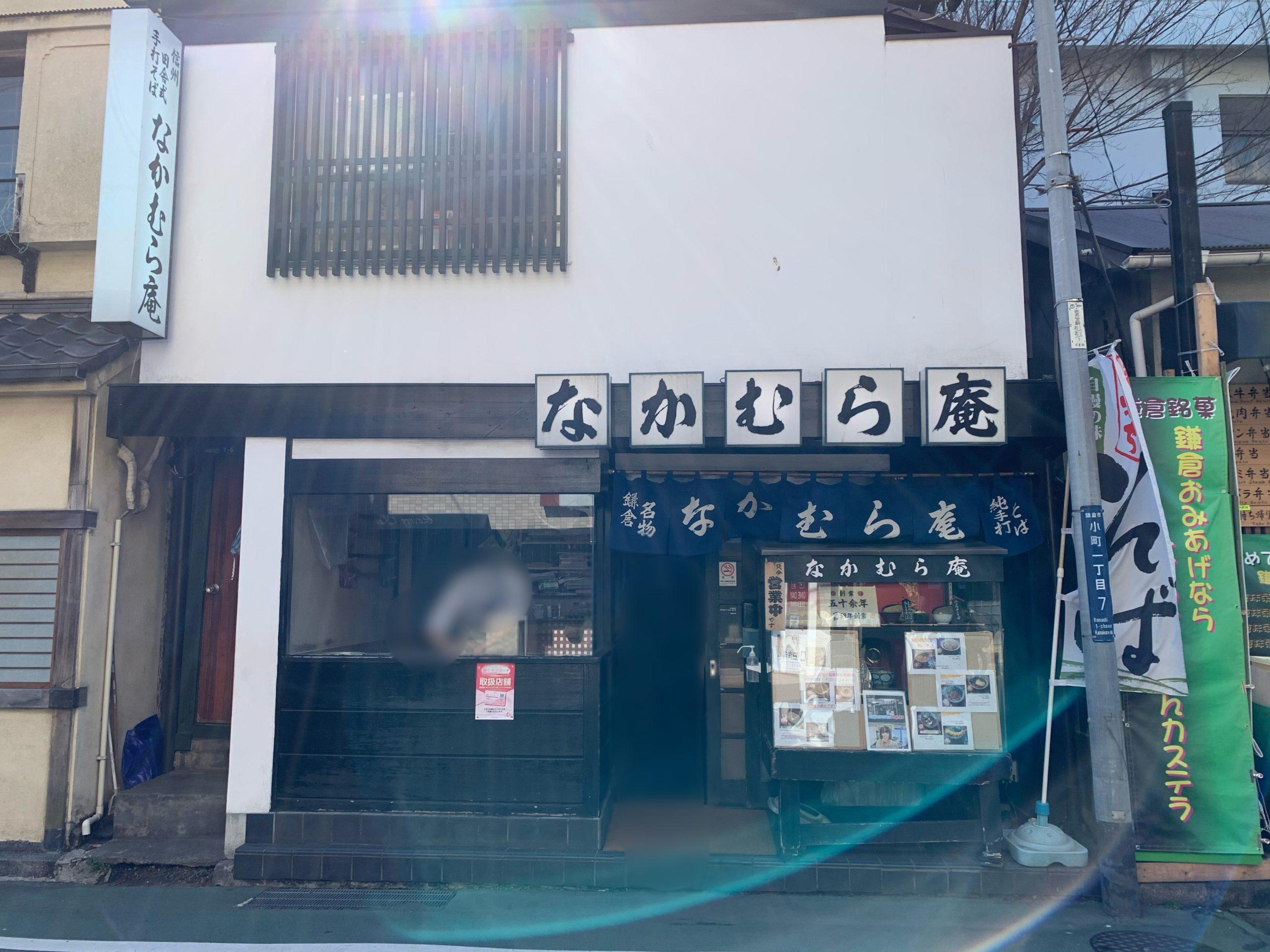 【鎌倉】なかむら庵