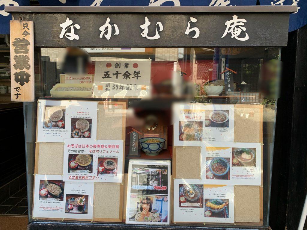 【鎌倉】なかむら庵のメニュー