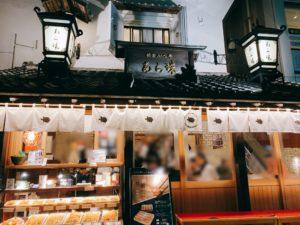 鎌倉かつ亭あら珠総本店は、JR鎌倉駅東口から徒歩1分の場所にあります
