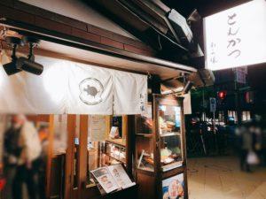 カツ専門店の鎌倉かつ亭のとんかつには、那須高原豚と霧島黒豚の2種類のブランド豚が使用され、柔らかく高品質の豚肉を味わうことができます。