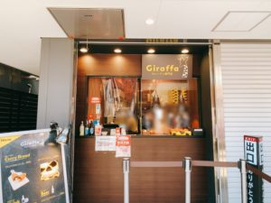 Giraffa(ジラッファ)は、2020年12月12日に鎌倉小町通りにオープンしたカレーパンの専門店