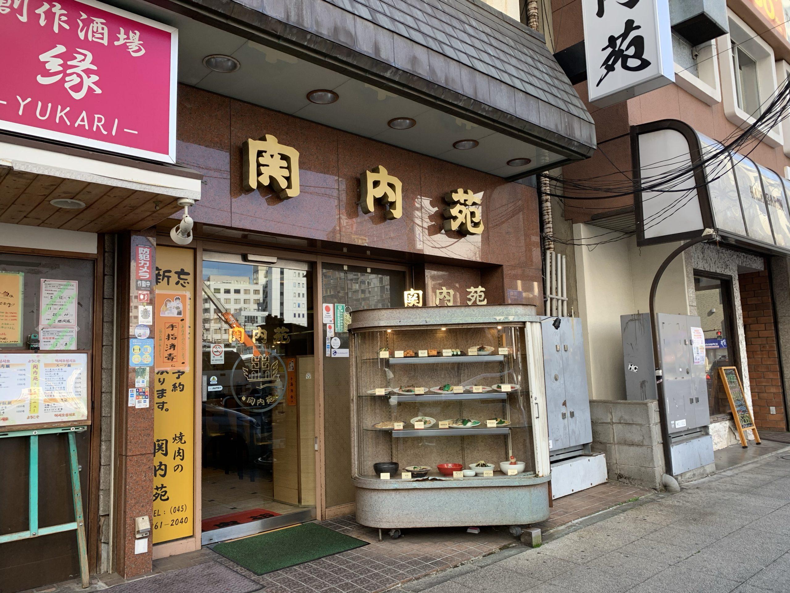 関内駅から徒歩5分と駅近にある「関内苑本店」。