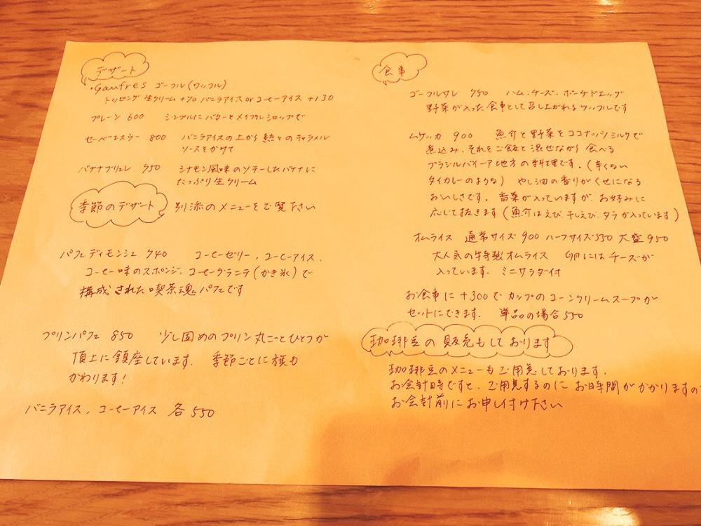 café vivement dimanche(カフェ ヴィヴモン ディモンシュ)のメニュー