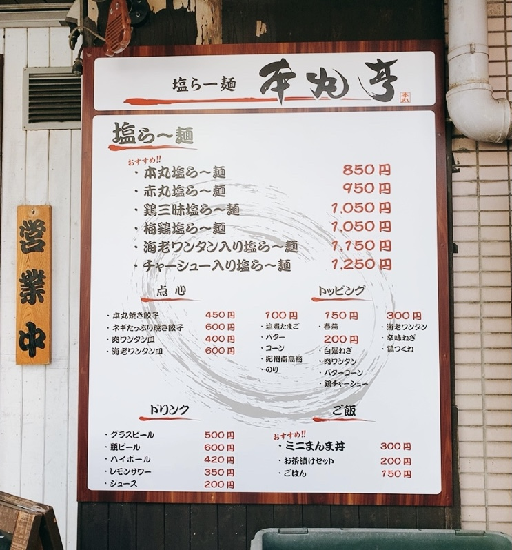 【塩ら〜麺本丸亭】 横浜店のメニュー