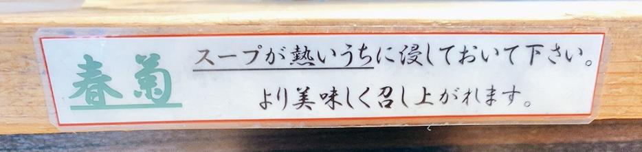 【塩ら〜麺本丸亭】塩ラーメンを実食!本丸亭の塩ラーメンには、春菊がトッピング