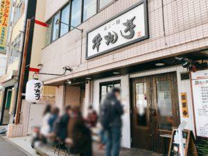 【横浜鶴屋町】塩ら〜麺 本丸亭。行列ができていて、行列に並んでから席に着くまで30分ほどかかりました